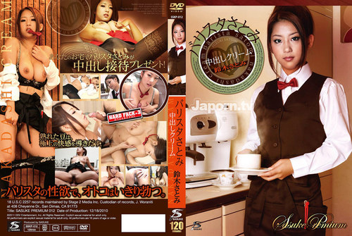 u6m7jxro2odc t SSKP 012 Satomi Suzuki   Sasuke Premium Vol.12 Barista Satomi