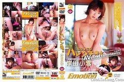 Emotion #4 – Lustful Girl