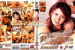 Emotion #6 I Am An Extreme Ero Woman