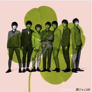 関ジャニ∞ - ツブサニコイ (通常盤) (2011)