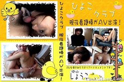 AV Club Chick Cast – Shoko Nakayama